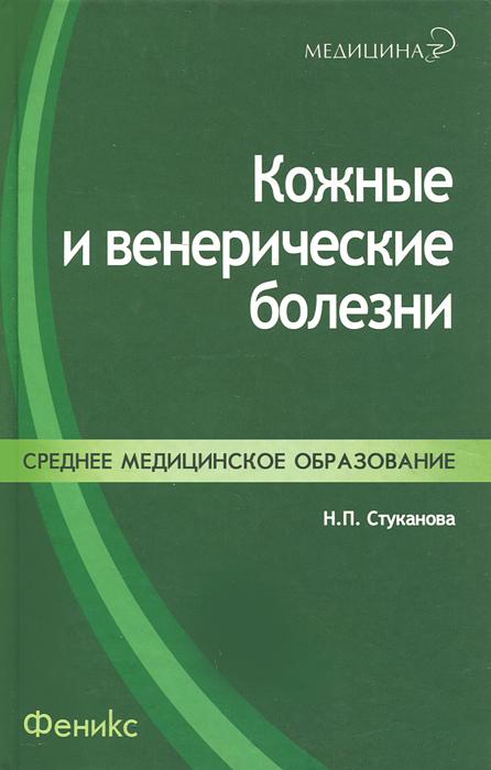 Кожные и венерические болезни. Н. П. Стуканова