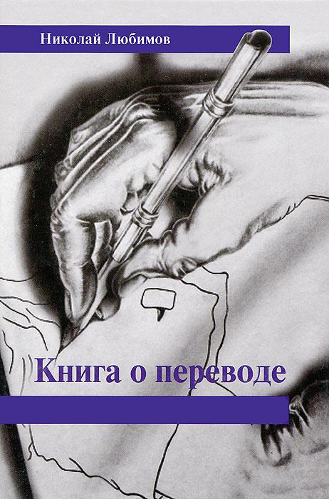 Книга о переводе ( 978-5-93381-308-8 )