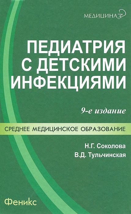 Педиатрия с детскими инфекциями: учеб.дп. Соколова Н.Г.