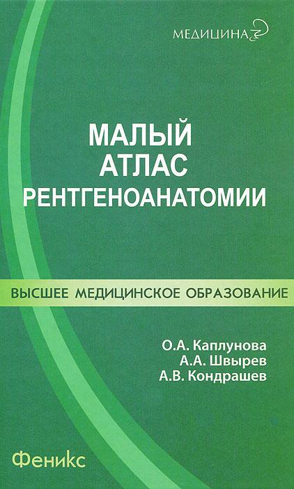 Малый атлас рентгеноанатомии ( 978-5-222-19533-8 )