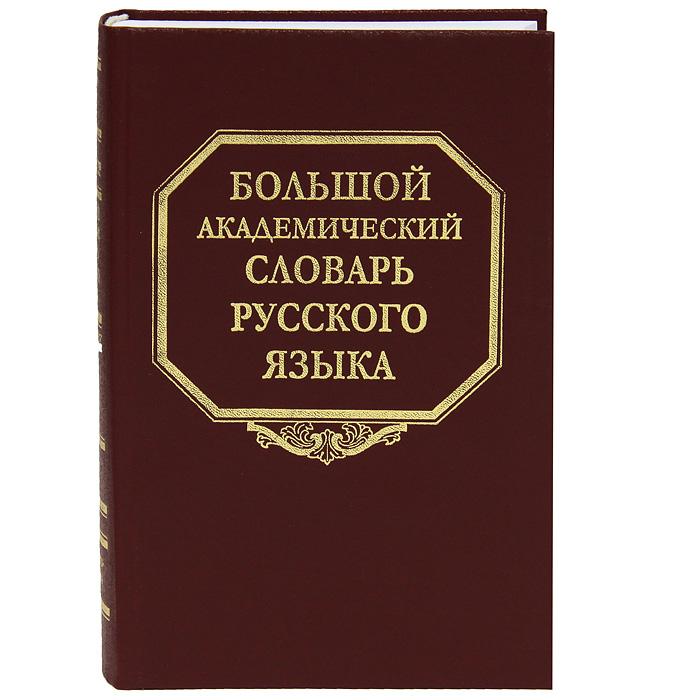 Большой академический словарь русского языка. Т.19 Порок-Пресс