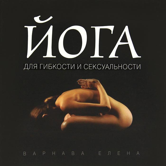 Йога для гибкости и сексуальности. Елена Варнава