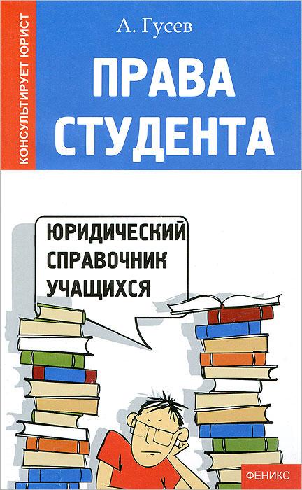 Права студента. А. Гусев