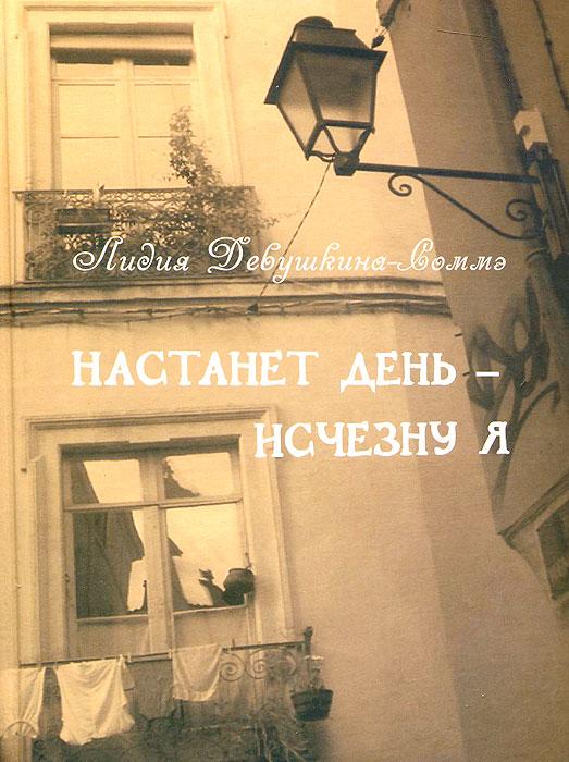 Настанет день - исчезну я. Дневник девочки, забывающей русский язык. Девушкина-Соммэ Л.
