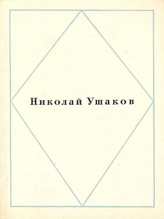Николай Ушаков. Стихотворения