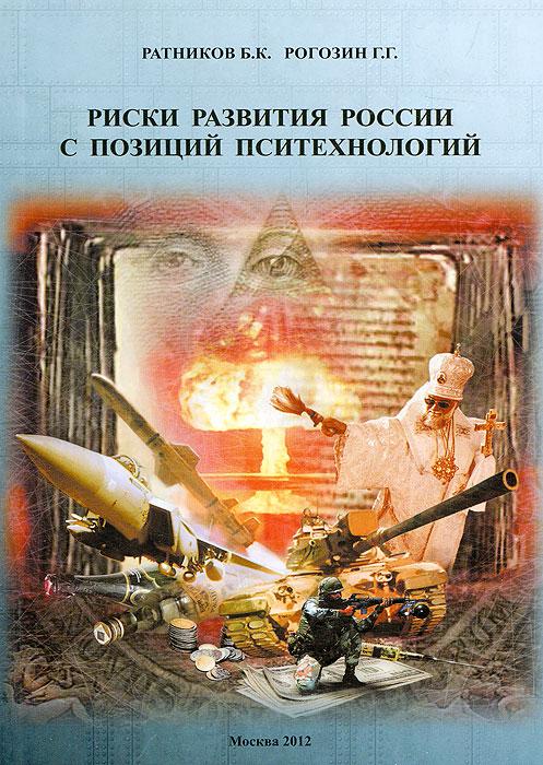Риски развития России с позиций психотехнологий. Б. К. Ратников, Г. Г. Рогозин