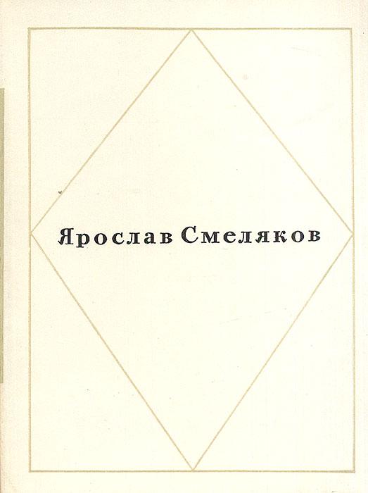 Ярослав Смеляков. Стихотворения