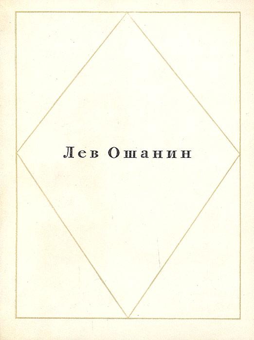 Лев Ошанин. Стихи и песни