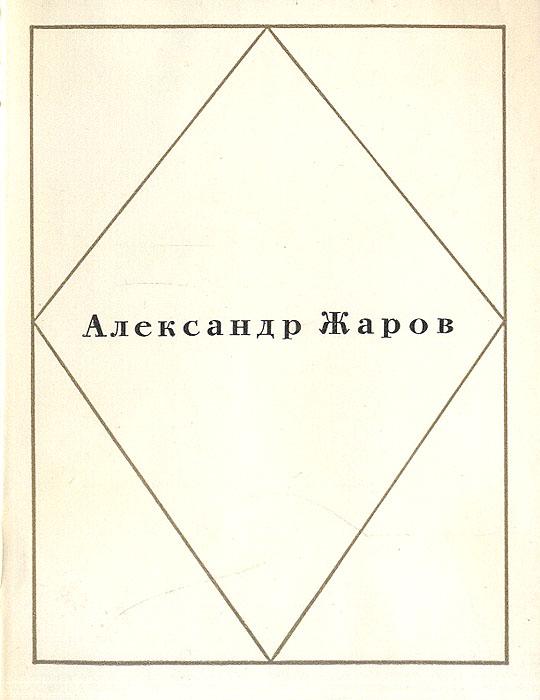 Александр Жаров. Стихи