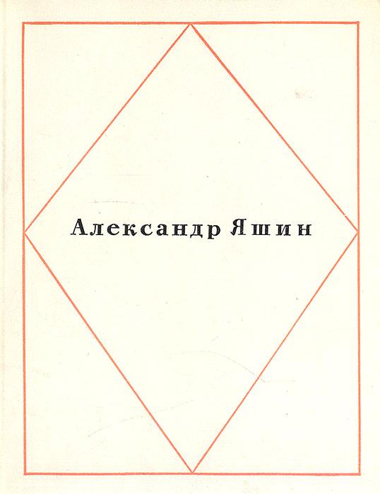Александр Яшин. Стихотворения