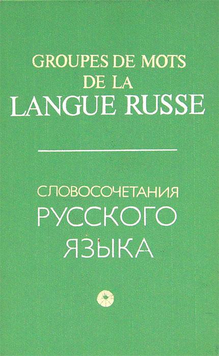 Словосочетания русского языка / Groupes de mots de la Langue russe