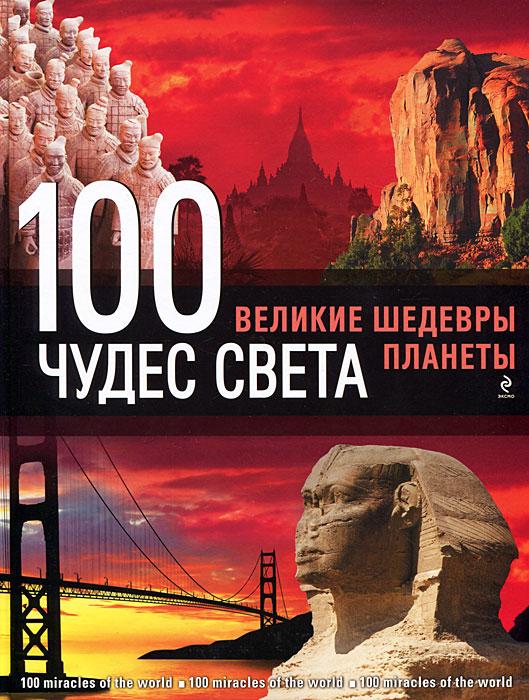 100 чудес света. Великие шедевры планеты. С.В. Болушевский
