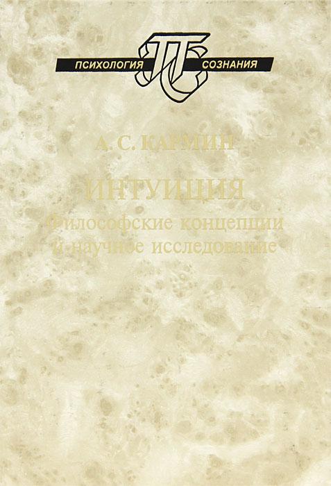 Интуиция. Философские концепции и научное исследование. А. С. Кармин