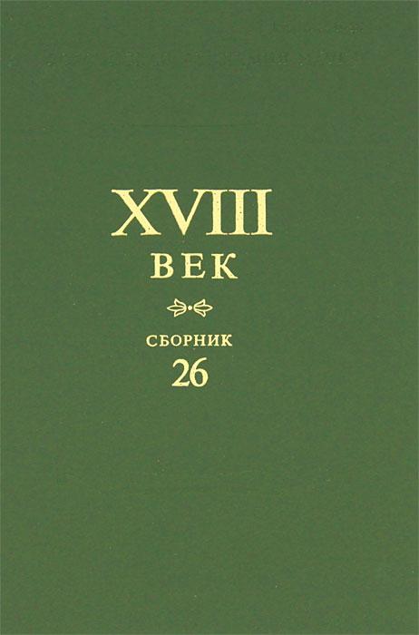 Сборник XVIII век. Вып. 26