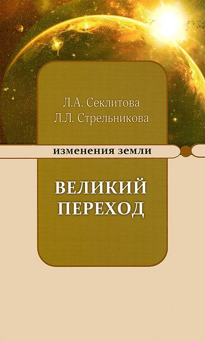 Великий переход, или Варианты апокалипсиса. Л. А. Секлитова, Л. Л. Стрельникова