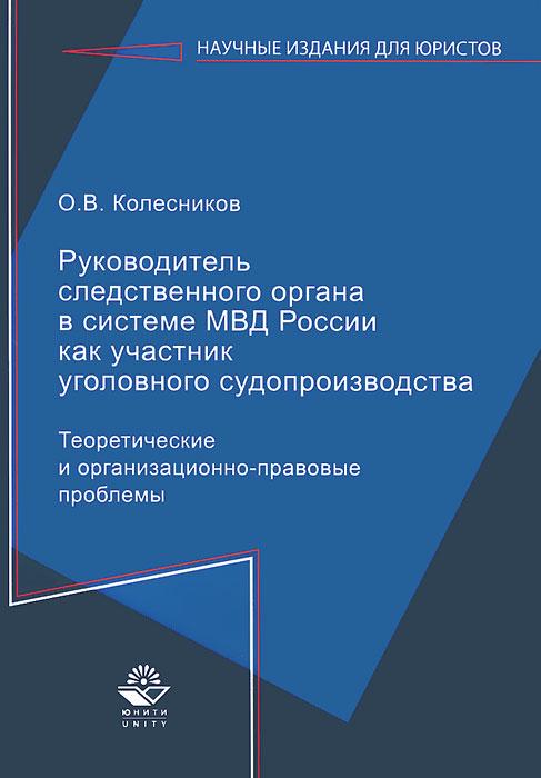 Руководитель следственного органа в системе МВД России как участник уголовного судопроизводства
