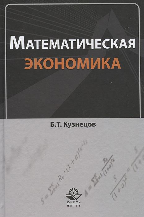 Математическая экономика. Б. Т. Кузнецов