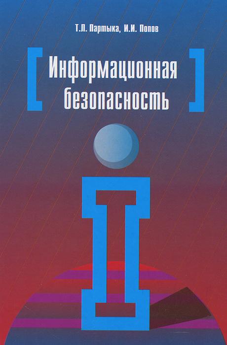 Информационная безопасность. Т. Л. Партыка, И. И. Попов