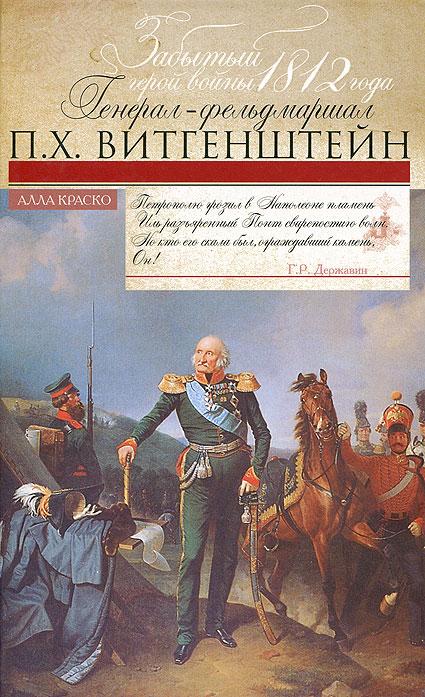 Краско А..Забытый герой войны 1812 года генерал-фельдмаршал П.Х. Витгенштейн.. Краско А.
