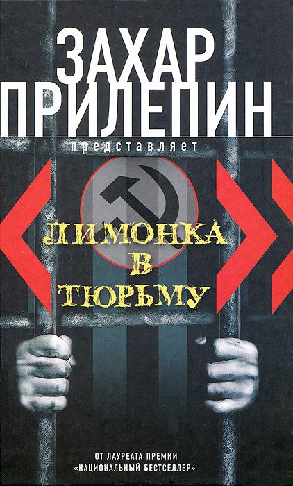 """""""Лимонка"""" в тюрьму. Захар Прилепин"""