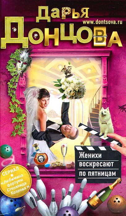 Женихи воскресают по пятницам. Дарья Донцова
