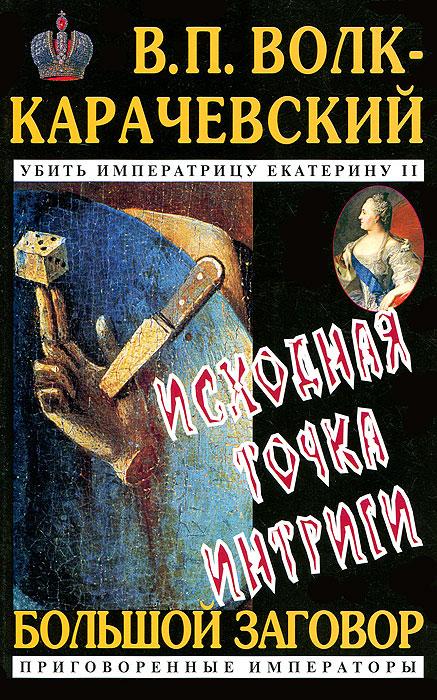 В. П. Волк-Карачаевский. Исходная точка интриги