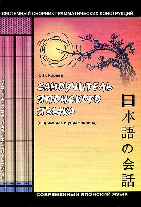 Самоучитель японского языка. Сборник систематизированной грамматики японского языка (в примерах, ком