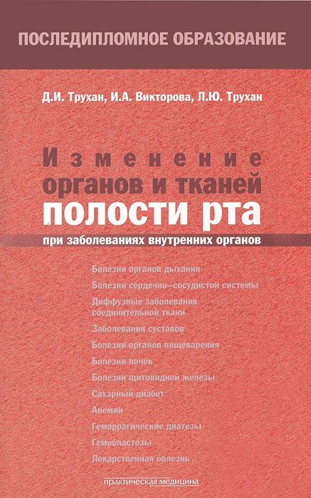 Д. И. Трухан, И. А. Викторова, Л. Ю. Трухан. Изменение органов и тканей полости рта при заболеваниях внутренних органов