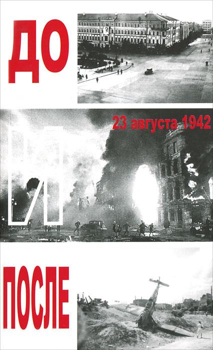 До и после 23 августа 1942 года. Л. П. Стрижаков