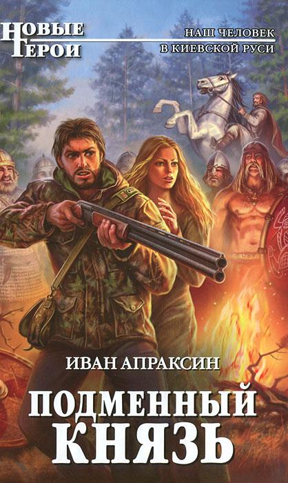 Подменный князь. Иван Апраксин