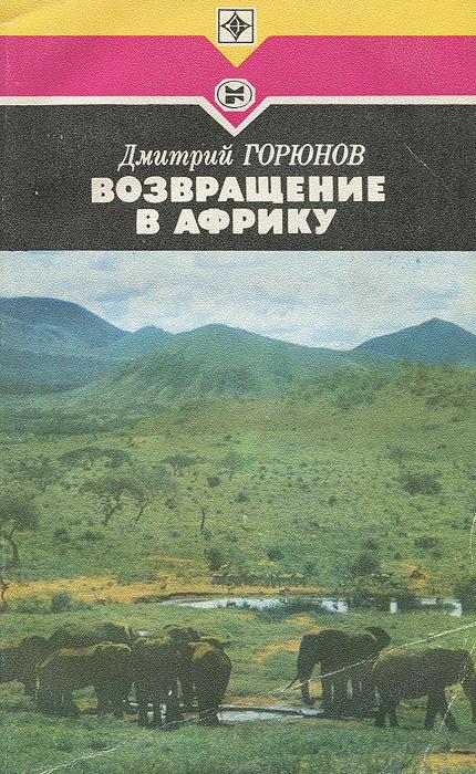 Возвращение в Африку. Дмитрий Горюнов