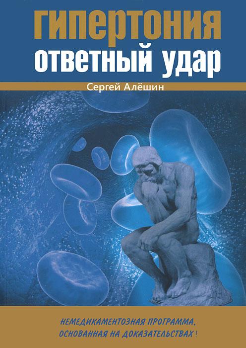Гипертония - ответный удар. Немедикаментозная программа, основанная на доказательствах. Алешин С.В.. Алешин С.В.