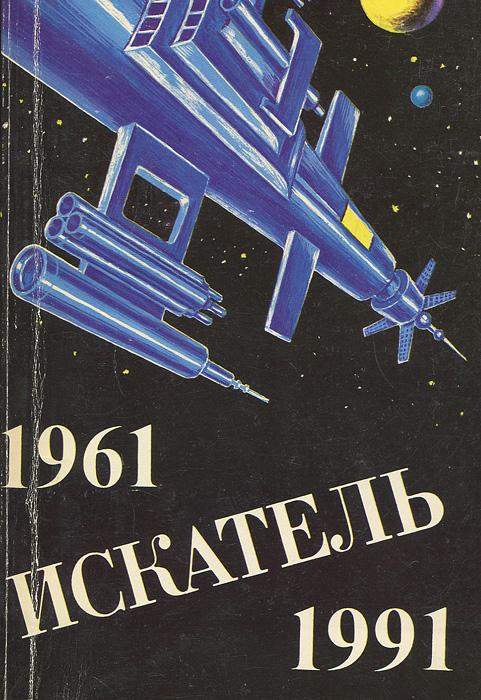 Искатель.1961-1991