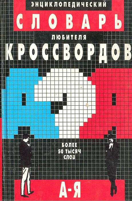 Энциклопедический словарь любителя кроссвордов