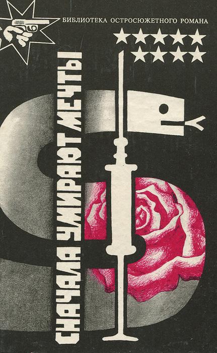 """Павел Гейцман. Смертоносный груз """"Гильдеборг"""" . Гарольд Роббинс. Сначала умирают мечты"""