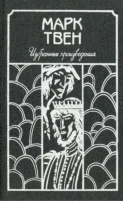 Марк Твен. Избранные произведения