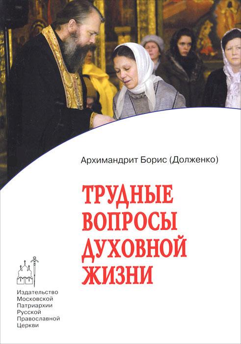 Трудные вопросы духовной жизни. Архимандрит Борис (Долженко)