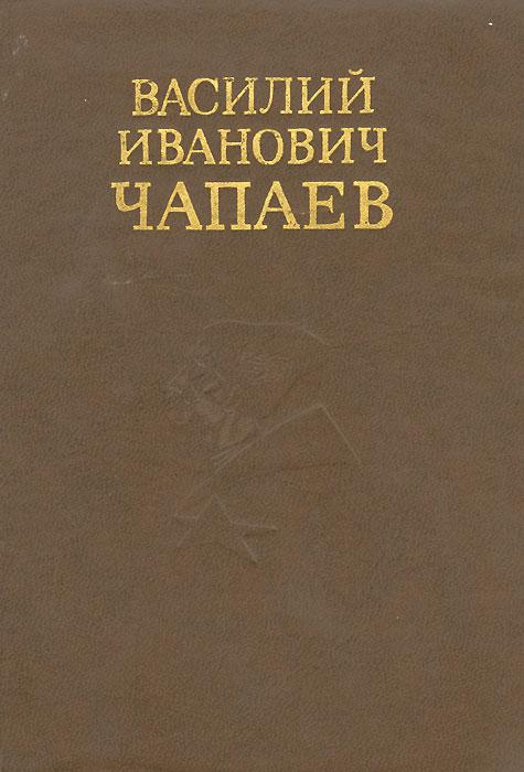 Василий Иванович Чапаев. Очерк жизни и боевой деятельности
