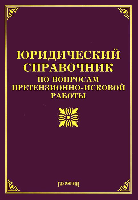 Юридический справочник по вопросам претензионно-исковой работы. М. Ю. Тихомиров