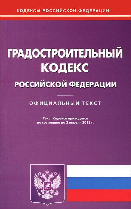 парфюма зеркало градостроительный кодекс часть 15 статья 48 отличаются