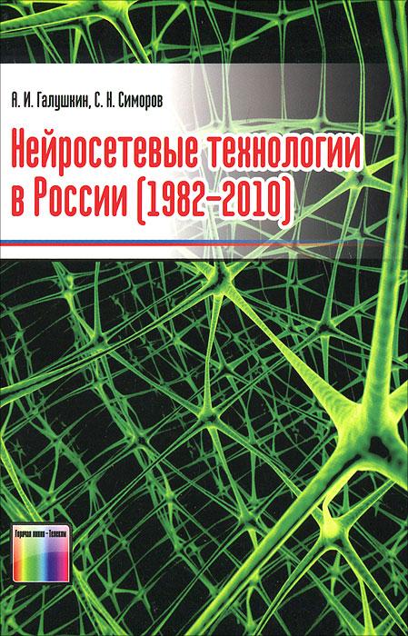 Нейросетевые технологии в России (1982-2010). А. И. Галушкин, С. Н. Симоров