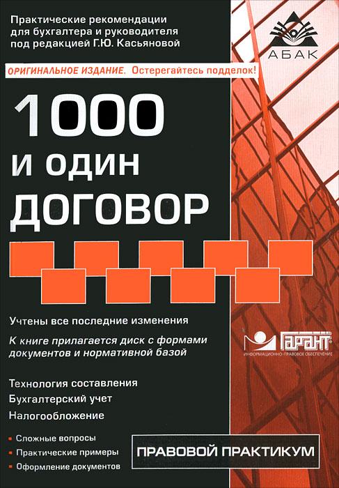 1000 и один договор + CD. 11-е изд., перераб., доп.. Под ред. Касьяновой Г.Ю
