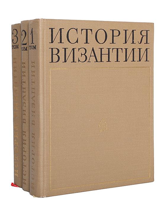 История Византии (комплект из 3 книг)