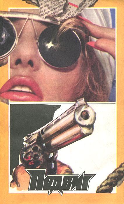 Подвиг, №2, 1992