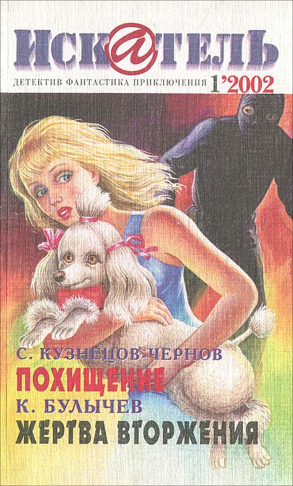 Искатель, №1, 2002