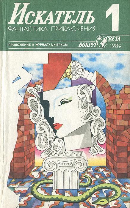 Искатель, №1, 1989