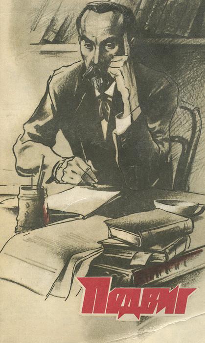 Подвиг, №4, 1984 год