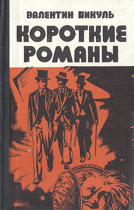 Валентин Пикуль. Короткие романы