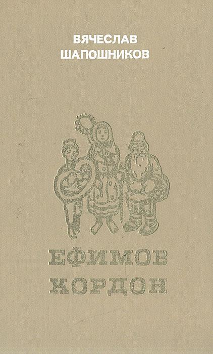 Ефимов кордон