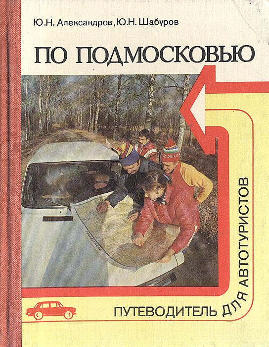 По Подмосковью. Путеводитель для автотуристов
